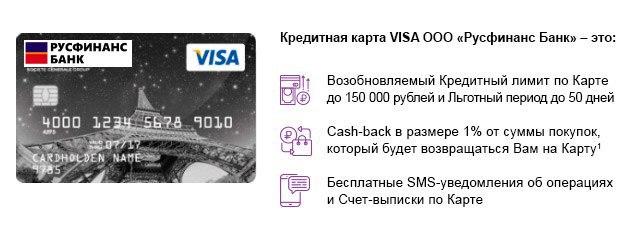 Особенности условий кредитной карточки RFB