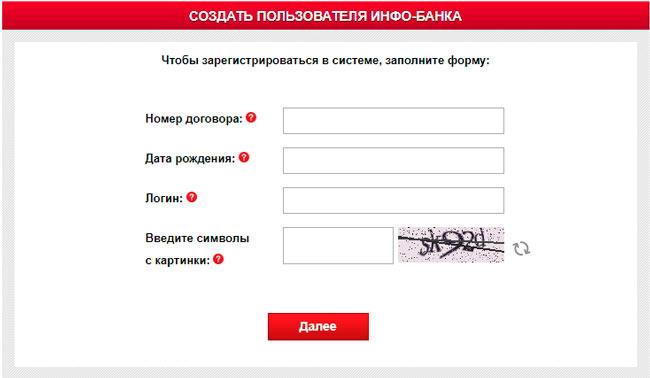 Регистрация в личном кабинете Rusfinance Bank