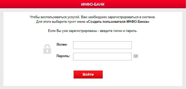 Форма авторизации в ЛК РФБ