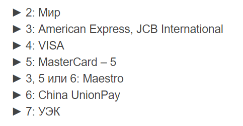 Расшифровка первой цифры номера банковской карты