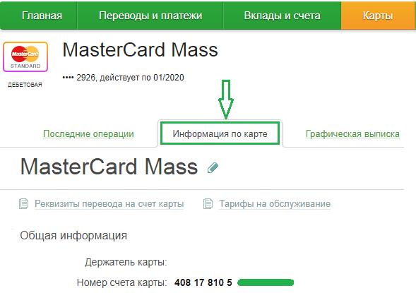 Узнать номер карты Сбербанка онлайн